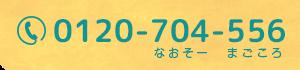 0120704556
