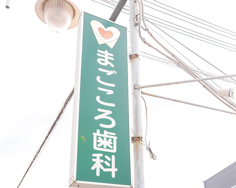 泉大津・北助松で開業した理由は?