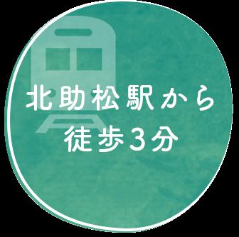 北助松駅から徒歩3分