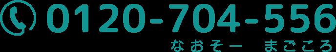 0120-704-556